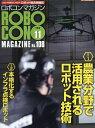 ROBOCON Magazine (ロボコンマガジン) 2016年 11月号 [雑誌]
