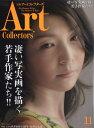 Artcollectors (アートコレクターズ) 2016年 11月号 [雑誌]