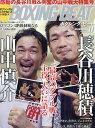 BOXING BEAT (ボクシング・ビート) 2016年 11月号 [雑誌]