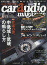car audio magazine (���������ǥ����ޥ�����) 2016ǯ 11��� [����]