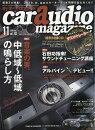 car audio magazine (���������ǥ����ޥ�����) 2016ǯ 11��� [����]