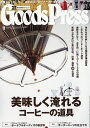 Goods Press (グッズプレス) 2016年 11月号 [雑誌]