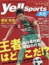 Yell sports (�����륹�ݡ���) ��ʬ Vol.7 2016ǯ 11��� [����]