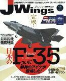 J Wings (������������) 2016ǯ 11��� [����]