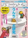 月刊 junior AERA (ジュニアエラ) 2016年 11月号 [雑誌]