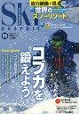 スキーグラフィック 2016年 11月号 [雑誌]