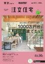 SUUMO注文住宅 東京で建てる 2016年 秋冬号 [雑誌]