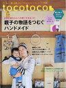 tocotoco (トコトコ) 2016年 11月号 [雑誌]
