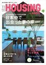 月刊 HOUSING (ハウジング) 2016年 11月号 [雑誌]