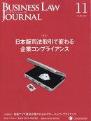 BUSINESS LAW JOURNAL (�ӥ��ͥ��?�����㡼�ʥ�) 2016ǯ 11��� [����]