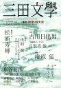 三田文學 2016年 11月号 [雑誌]