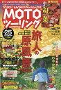 MOTO (���g) �c�[�����O 2016�N 11���� [�G��]