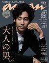an・an (アン・アン) 2016年 11/16号 [雑誌]
