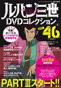 ルパン三世DVDコレクション 2016年 11/1号 [雑誌]