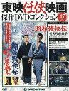 隔週刊 東映任侠映画傑作DVDコレクション 2016年 11/8号 [雑誌]