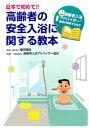 日本で初めて!!高齢者の安全入浴に関する教本 高齢者入浴アドバイザー資格が取得できます [ 高齢者入浴アドバイザー協会 ]