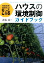 ハウスの環境制御ガイドブック [ 斉藤章 ]