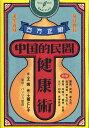 中国的民間健康術 [ 王斑 ]