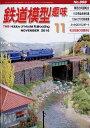 鉄道模型趣味 2016年 11月号 [雑誌]