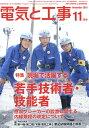 電気と工事 2016年 11月号 [雑誌]