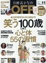 日経おとなの OFF (オフ) 2016年 11月号 [雑誌]