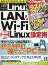 日経 Linux (リナックス) 2016年 11月号 [雑誌]
