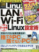 ��� Linux (��ʥå���) 2016ǯ 11��� [����]