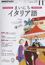 NHK ラジオ まいにちイタリア語 2016年 11月号 [雑誌]