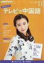 NHK �ƥ�� �ƥ�Ӥ����� 2016ǯ 11��� [����]