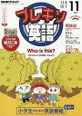 NHK テレビ プレキソ英語 2016年 11月号 [雑誌]
