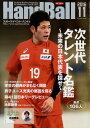 Handball (ハンドボール) 2016年 11月号 [雑誌]