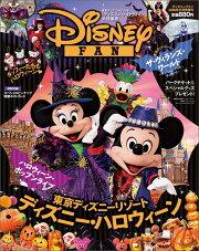 Disney FAN (ディズニーファン) 増刊 ハロウィーン特集 2016年 11月号