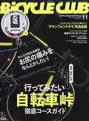 BiCYCLE CLUB (�Х������� �����) 2016ǯ 11��� [����]