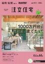 SUUMO注文住宅 福岡・佐賀で建てる 2016年 秋冬号 [雑誌]