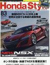 Honda Style (ホンダ スタイル) 2016年 11月号 [雑誌]