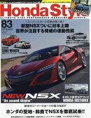 Honda Style (�ۥ�� ��������) 2016ǯ 11��� [����]