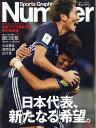 Number (ナンバー) サッカー日本代表特集 日本代表、戦いはまだ終わっていない 2016年 1