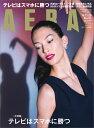 AERA (アエラ) 2016年 11/28号 [雑誌]