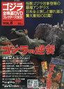 隔週刊 ゴジラ全映画DVDコレクターズBOX (ボックス) 2016年 11/1号 [雑誌]