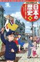 恐慌の時代と戦争への道 学習まんが 日本の歴史(16) (学...