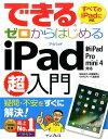 できるゼロからはじめるiPad超入門 新iPad/Pro/mini 4対応 [ 法林岳之 ]