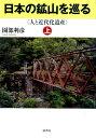 日本の鉱山を巡る(上) [ 園部利彦 ]