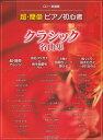 超・簡単ピアノ初心者クラシック名曲集 CD+楽譜集 [ デプロMP ]