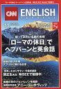 CNN ENGLISH EXPRESS (イングリッシュ・エクスプレス) 2016年 11月号 [雑誌]