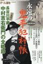 オール讀物増刊号 永遠の鬼平犯科帳 2016年 11月号 [雑誌]