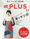 OZ plus (オズプラス) 2016年 11月号 [雑誌]
