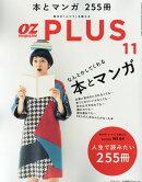 OZ plus (�����ץ饹) 2016ǯ 11��� [����]