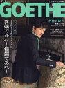 GOETHE (ゲーテ) 2016年 11月号 [雑誌]