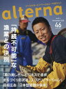 alterna (オルタナ) 2016年 11月号 [雑誌]