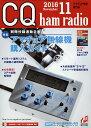 CQ ham radio (ハムラジオ) 2016年 11月号 [雑誌]
